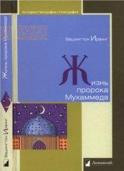 Ирвинг В. Жизнь пророка Мухаммеда