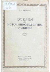 Андреев А.И. Очерки по источниковедению Сибири. XVII век