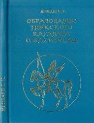 Игибаев С.К. Образование тюркского каганата и его распад