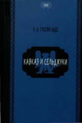 Гусейн-заде Р.А. Кавказ и сельджуки