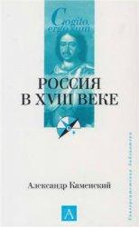 Каменский А.Б. Россия в XVIII веке