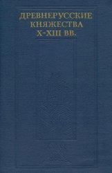 Бескровный Л.Г. (отв. ред.) Древнерусские княжества X-XIII вв.