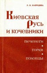 Мавродина Р.М. Киевская Русь и кочевники (печенеги, торки, половцы)