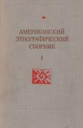 Ефимов А.В., Аверкиева Ю.П. (отв. ред.). Американский этнографический сборн ...