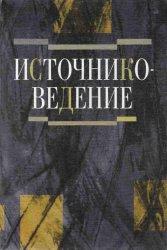 Данилевский И.Н., Кабанов В.В. и др. Источниковедение