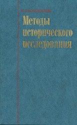Ковальченко И.Д. Методы исторического исследования