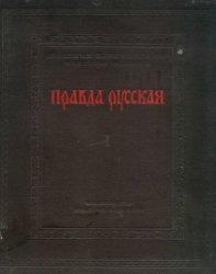 Греков Б.Д. (ред.) Правда Русская. Том 1. Тексты