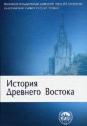 Кузищин В.И. (ред.) История Древнего Востока