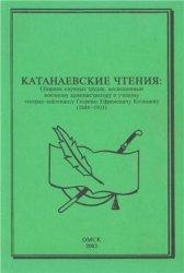 Алисов Д.А., Гефнер О.В. (отв. ред.) Катанаевские чтения