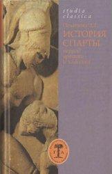 Печатнова Л.Г. История Спарты (период архаики и классики)