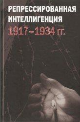 Павлов Д.Б. (ред.) Репрессированная интеллигенция. 1917-1934 гг