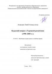 Ахмедов Т.А. Курдский вопрос в Турецкой республике (1990-2005 гг.)