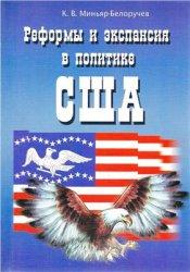 Миньяр-Белоручев К.В. Реформы и экспансия в политике США (конец 1830-х - се ...