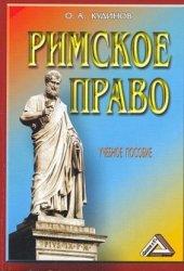 Кудинов О. А. Римское право