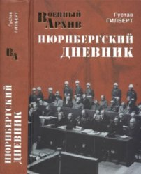 Гилберт Г. Нюрнбергский дневник