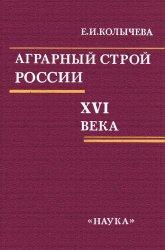 Колычёва Е.И. Аграрный строй России XVI в.