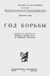 Бош Е.Б. Год борьбы. Борьба за власть на Украине с апреля 1917 г. до немецк ...