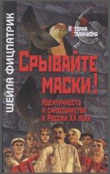 Фицпатрик Ш. Срывайте маски! Идентичность и самозванство в России XX века