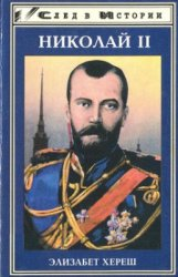 Хереш Э. Николай II