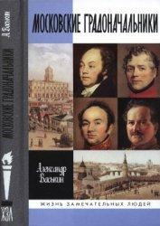 Васькин А. Московские градоначальники XIX века