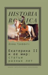 Гриффитс Д. Екатерина II и ее мир. Статьи разных лет