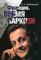 Рубинский Ю.И. Франция. Время Саркози
