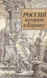 Лиштенан Ф.-Д. Россия входит в Европу: Императрица Елизавета Петровна и вой ...