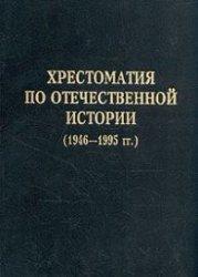 Киселев А.Ф., Щагин Э.М. (ред.) Хрестоматия по отечественной истории (1946  ...