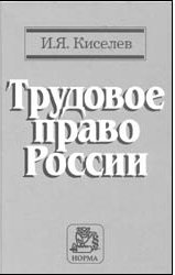 Киселев И.Я. Трудовое право России. Историко-правовое исследование