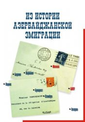 Исхаков С.М. (сост.) Из истории азербайджанской эмиграции. Сборник документ ...