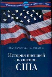 Печатнов В.О., Маныкин А.С. История внешней политики США