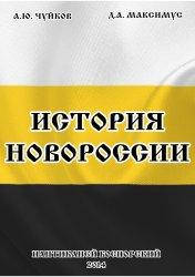 Чуйков А.Ю., Максимус Д.А. История Новороссии