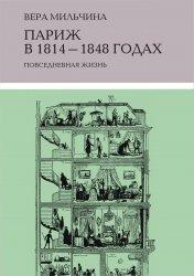 Мильчина В.А. Париж в 1814-1848 годах. Повседневная жизнь