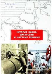 Тимошенко В.П. История Ямала: дискуссии и научные решения