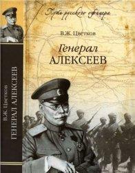 Цветков В.Ж. Генерал Алексеев