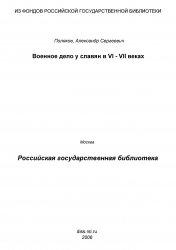 Поляков А.С. Военное дело у славян в VI - VII веках