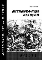 Метаморфозы истории 2014 №05