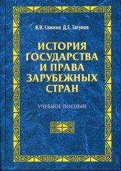 Сажина, В.В., Тагунов, Д.Е. История государства и права зарубежных стран