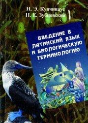Купчинаус Н., Зубцовский Н. Введение в латинский язык и биологическую терми ...