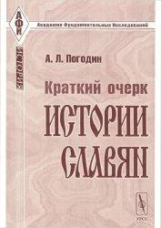 Погодин А.Л. Краткий очерк истории славян
