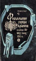 Сас П.М. Феодальные города Украины в конце XV - 60-х годах XVI в.