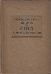 Малкин М. Гражданская война в США и царская Россия