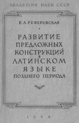 Реферовская Е.А. Развитие предложных конструкций в латинском языке позднего ...
