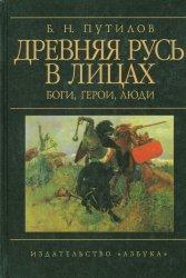 Путилов Б.Н. Древняя Русь в лицах. Боги, герои, люди