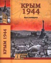 Ткаченко С.Н. Крым 1944. Весна освобождения