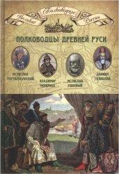 Копылов Н.А. (ред.) Полководцы Древней Руси