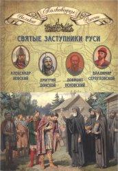 Копылов Н.А. (ред.) Святые заступники Руси