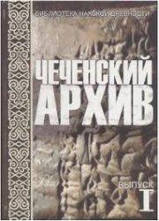 Чеченский архив (сборник материалов по истории чеченского народа). Выпуск 1 ...