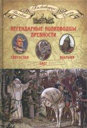 Копылов Н.А.(ред.) Легендарные полководцы древности