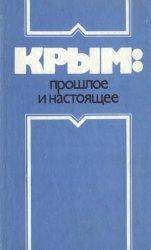 Агаджанов С.Г., Сахаров А.Н. (отв. ред.) Крым: прошлое и настоящее